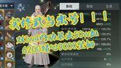 【一梦江湖】出号实修3w5双1w4内功暴击传世武当