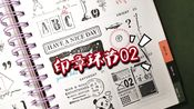 vol.28【手帐记录】印章环节02