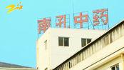 浙江教育科技频道《新视点快报》报道-浙江衢州南孔中药