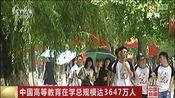 中国高等教育在学总规模达3647万人