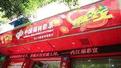 中福在线内江宣传片 一起中25w大奖 (狗头保命)