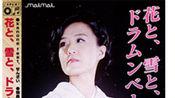 [Maimai Milk+] 花と、雪と、ドラムンベース。 Master SSS 100.11 Player:Fate