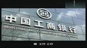 中国工商银行岳池支行行歌
