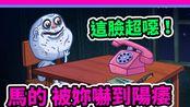 姚明把我丟進籃框了!|troll face quest internet memes|艾德Ad.