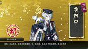 【刀剑乱舞】白山吉光·锻刀出货