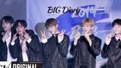 【B.I.G】中字B.I.G Diary-5th anniversary fanmeeting 5周年粉丝见面会 5周年fm篇