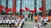 青春为祖国歌唱河南师范大学新联学院《为祖国干杯》