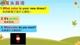 龙头英语:如何表达某物的颜色、大小、牌子和样式?女生聊天话题