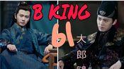 【錦衣の下】陆·大明第一B King·绎的半永久大郎腿|二郎腿2.0完整版踩点失败|赠所有zqsg的锦衣奶奶们