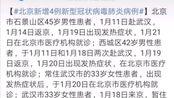最新消息:北京新增四例新型冠状病毒肺炎病历