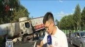 突发事件:哈同高速油罐车起火