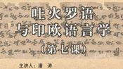 吐火罗语与印欧语言学 07 词根 deik 的语言学分析;词根的及物、瞬时、使役/重复含义;吠陀梵语 kar 的形式;语法化;英语 will, 德语 heit