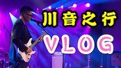 四川音乐学院的故事【潘高峰VLOG#36】