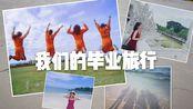 【五斤盐】泰国毕业旅行VLOG  清迈+沙美岛+曼谷  miss you