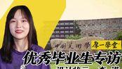 【厚一学堂专访系列】中国美院设计状元(视传专业)-李诺