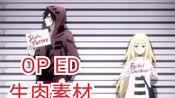 【杀戮天使OP、ED】NCOP、NCED(无字幕,无straff表,1080P+)MAD、AMV生肉素材