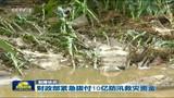 联播快讯:财政部紧急拨付10亿防汛救灾资金