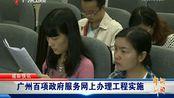视频:广州百项政府服务网上办理工程实施