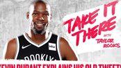 死神Kevin Durant最新一期访谈 杜兰特接受Taylor Rooks专访 谈到了他的推特里面的蚊子以及关于布鲁克林篮网队关于科比的哀悼和自己在纽约的生活
