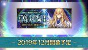 Fate/Grand Order新主线2.5联动CSGO?神代jushen海洋? 狙落神明之日?