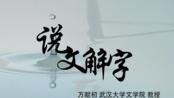 【武汉大学】说文解字 12讲(含字幕)