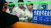 视频:河南:患者入院检查排队6小时猝死