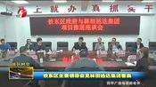 铁东区主要领导会见林田远达集团客商!