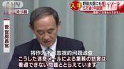 安倍阁僚收5万封中文邮件惊动日本政坛, 全是赌博网站垃圾广告