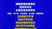 江苏2月底前不开学2月6日,江苏省教育厅发布消息,2月底前不开学。