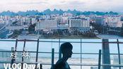 [西卡] 电影质感VLOG / 超能甜撒糖 / 吃播 / 调色 / 桂林Day1 / 我的第一个vlog