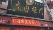 老北京特色小吃卤煮火烧,25元一碗,顾客挤满小店!门口排长队