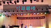 【黄淮学院元旦晚会】乐器合奏
