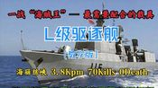 """【一战""""海贼王""""】最需要配合的载具—L级驱逐舰(教学版)海丽丝峡3.8Kpm 70Kills-0Death《战地1 Bunny出品》"""