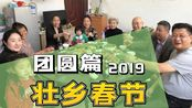 【2019旅行VLOG】团圆篇2019壮乡春节——by正义的誓言