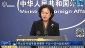 """反对无果直接制裁!中方强势回应美方停止插手""""香港""""事件"""