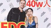 【玛姬芮】40万人的音乐节 我亲自采访到了超大咖Armin!
