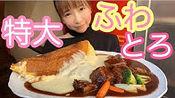 【萌梓】【大胃王】加上豪爽奶酪的特大蛋包饭【もえず】(2020年3月13日19时49分)