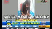 泪崩现场!女孩查到高考成绩后掩面痛哭,视频网上热传