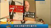 北京:百度文库被判侵犯著作权