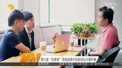 """[湖南新闻联播]第六届""""创青春""""湖南省青年创新创业大赛开赛"""