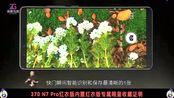 360N7Pro红衣版发布:骁龙710,4000mAh,1999元!