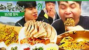 【ddeonggaeTV】[一日大餐32话]躲避台风大麦饭正餐15人份 Donkey-兄弟吃播