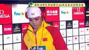 回放国际泳联冠军游泳系列赛北京站:男子200米自孙杨0.19秒复仇夺金