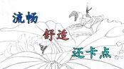 国画白描《荷花蜻蜓》不光不打底稿,剪辑还要卡点【见田斋】