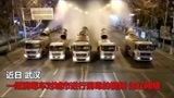 震撼!武汉消毒车阵强势来袭 气势凌然走红网络