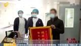 再传好消息!山东:济宁、滨州等地又有多名新冠肺炎患者治愈出院