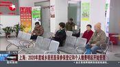[东方新闻]上海:2020年度城乡居民医保参保登记和个人缴费明起开始受理