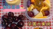 【芋泥卷/栗子派/车厘子/菠萝蜜/芋圆水果捞/肉松麻薯咸蛋黄包/酸奶】吃播 - cr.一只黑猪蹄