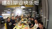 建41的毕业旅行【别墅趴】+【古水北镇】