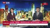 外交部:蓬佩奥一再抹黑攻击中国 通过反华来捞取个人政治资